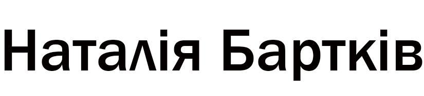 Наталія Бартків